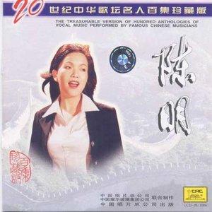 为你(热度:5452)由এ᭄紫儿ོꦿ࿐@盼盼翻唱,原唱歌手陈明