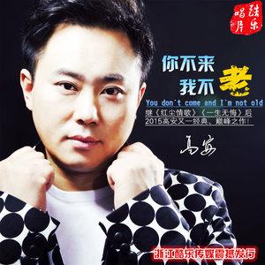你不来我不老(热度:67)由东博翻唱,原唱歌手高安/西单女孩