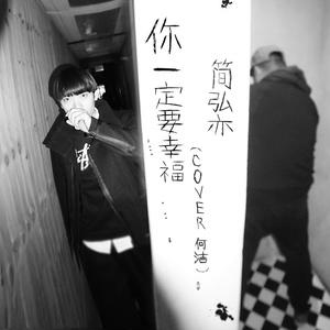 你一定要幸福(热度:33)由LSGSBY翻唱,原唱歌手简弘亦