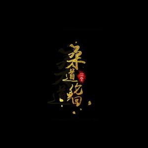天地缓缓(纯阳)(热度:5614)由易翻唱,原唱歌手伦桑