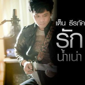 ฟังเพลงอัลบั้ม Rak Num Nao