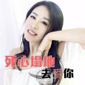 死心塌地去爱你(热度:413)由昕溪萌懵翻唱,原唱歌手门丽