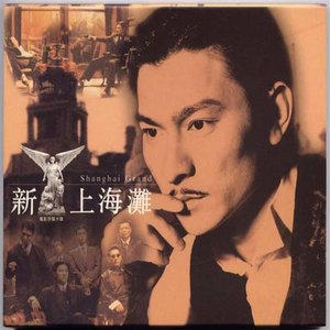 上海滩(Live)(热度:49)由平平淡淡翻唱,原唱歌手刘德华