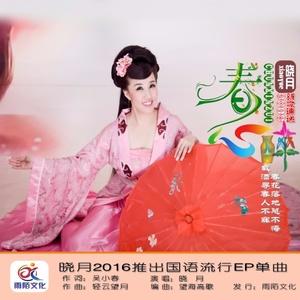 春心醉(热度:562)由艳鸣春雨翻唱,原唱歌手晓月
