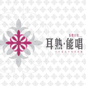 分飞燕(热度:22)由蓉儿翻唱,原唱歌手陈浩德/舒雅颂
