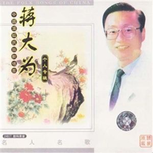 牡丹之歌原唱是蒋大为,由如意算盘翻唱(播放:51)