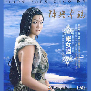 鸿雁(热度:89)由幸运果(退)翻唱,原唱歌手降央卓玛