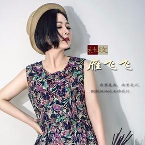 一吻红尘原唱是杜玫,由炫丽靓依时装店翻唱(播放:53)