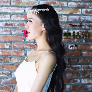 童话镇(热度:40)由千冥翻唱,原唱歌手许娜
