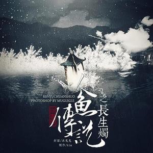 山有木兮(热度:2660)由易翻唱,原唱歌手橙光音乐/伦桑