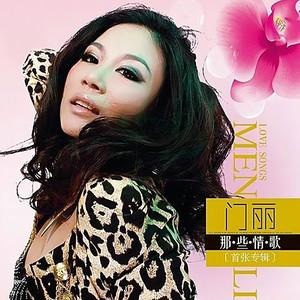 梦中想着你(热度:1811)由ZHOU自然翻唱,原唱歌手门丽