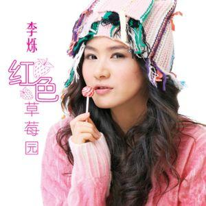 虫儿飞(热度:83)由Sweet潘翻唱,原唱歌手李烁
