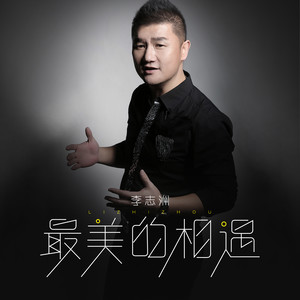 最美的相遇原唱是李志洲,由平安翻唱(播放:80)