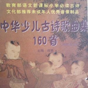 春晓·春眠不觉晓(热度:11)由黄河翻唱,原唱歌手阎杉杉
