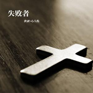 失败者(热度:31)由七宝翻唱,原唱歌手渔圈/心大俊