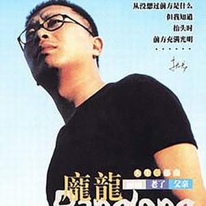 让泪化作相思雨(热度:13)由健叔(天涯在何方不敢回头望)翻唱,原唱歌手庞龙