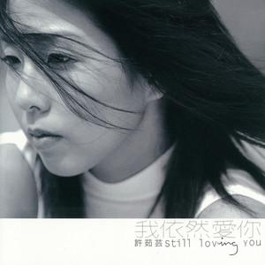 不爱我放了我(热度:330)由༺❀ൢ芳芳❀༻翻唱,原唱歌手许茹芸