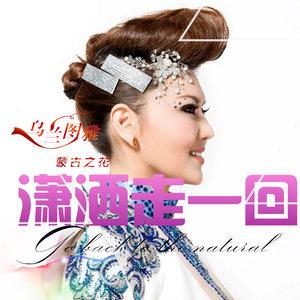 潇洒走一回(热度:120)由凤翻唱,原唱歌手乌兰图雅