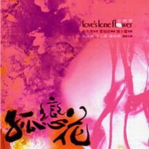 永远的微笑(热度:34)由陶勋天平山人翻唱,原唱歌手李心洁
