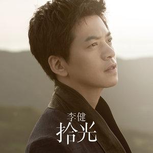 风吹麦浪(热度:34)由老聂(最近比較忙,回复不周,大家多多包涵)翻唱,原唱歌手李健