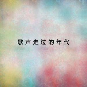 绣金匾(热度:11)由踏雪无痕翻唱,原唱歌手郭乔伊