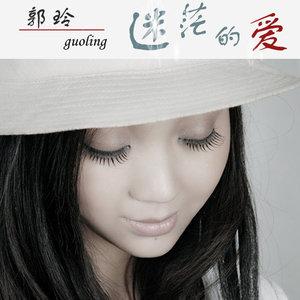 迷茫的爱(热度:26)由笑芳芳翻唱,原唱歌手郭玲/冷漠