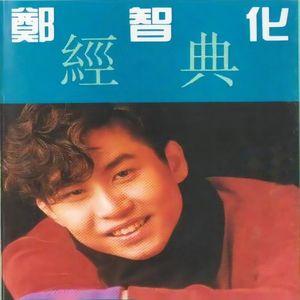 三十三块(热度:16)由如梦☆初醒翻唱,原唱歌手郑智化