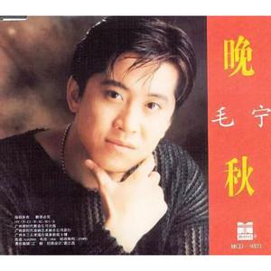 晚秋(热度:236)由晓诸葛翻唱,原唱歌手毛宁