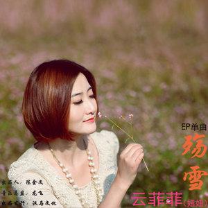 殇雪(热度:344)由诺翻唱,原唱歌手云菲菲