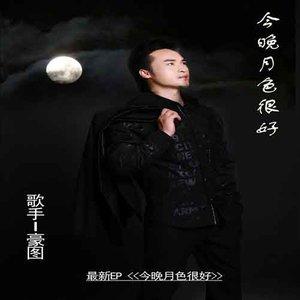 今晚月色很好(热度:36)由晏春洲翻唱,原唱歌手豪图