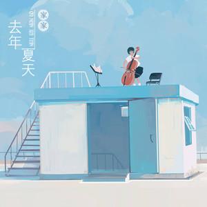 去年夏天由清清演唱(ag官网平台|HOME:家家)