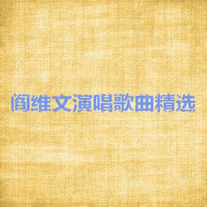 我像雪花天上来(热度:954)由刺梅翻唱,原唱歌手阎维文