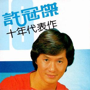 快乐(热度:109)由倫倫翻唱,原唱歌手许冠杰