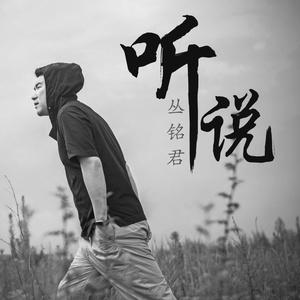 听说(热度:54)由♬^梦^☜翻唱,原唱歌手丛铭君