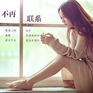 不再联系由天天天蓝演唱(ag官网平台|HOME:程响)