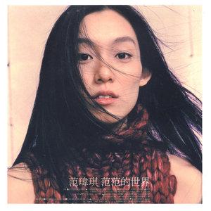 到不了(热度:21)由ལུ呐呐喵翻唱,原唱歌手范玮琪