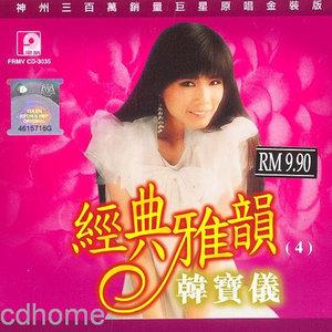 除了你(热度:15)由雪山飞孤翻唱,原唱歌手韩宝仪