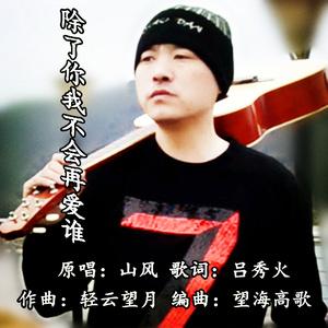 除了你我不会再爱谁由田园演唱(ag娱乐平台网站|官网:山风)