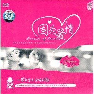 我是否也在你心中(热度:1194)由大小姐(早8晚8)翻唱,原唱歌手高安