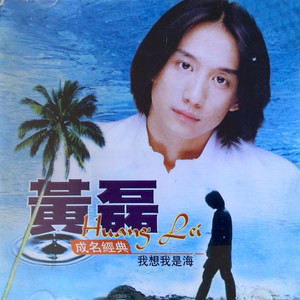 我想我是海(热度:72)由烟墨染翻唱,原唱歌手黄磊