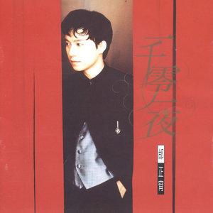 一千零一夜(热度:330)由烟墨染翻唱,原唱歌手邰正宵