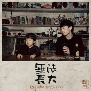 成都(热度:80)由东翻唱,原唱歌手赵雷