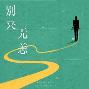 今日新歌:别来无恙-摩登兄弟刘宇宁