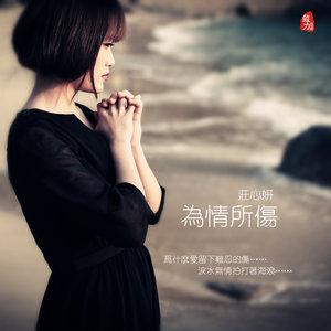 为情所伤(热度:10)由ヾ北城南笙づ翻唱,原唱歌手庄心妍