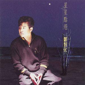 星星点灯(热度:103)由贰龍翻唱,原唱歌手郑智化