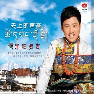 哈达(热度:76)由刺梅翻唱,原唱歌手泽旺多吉