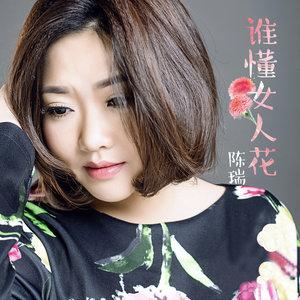 谁懂女人花(热度:114)由蝶为云衣拒私信翻唱,原唱歌手陈瑞