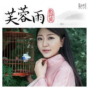 芙蓉雨(热度:1582)由半个月亮翻唱,原唱歌手刘珂矣