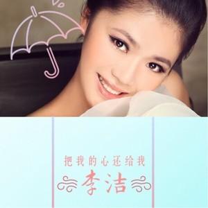把我的心还给我(热度:273)由参商翻唱,原唱歌手李洁
