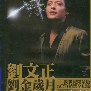 迟到(热度:58)由北京吴爷在德国翻唱,原唱歌手刘文正
